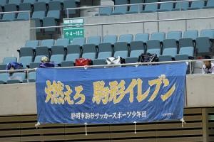 駒方サッカースポーツ少年団