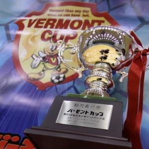 第21回を数えるバーモントカップ、優勝の行くへは?!